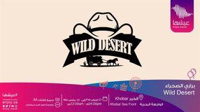 براري الصحراء
