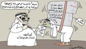 سعود الماضي-الجزيرة