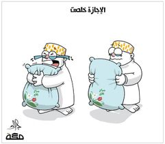 عبدالله جابر - مكة