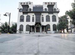 متحف بيت البلد
