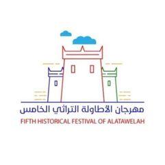 مهرجان الأطاولة التراثي