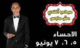 مسرحية ميكي أفندي مش ماوس