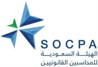 اخبار ساخنة الهيئة السعودية للمحاسبين القانونيين صفحة 1