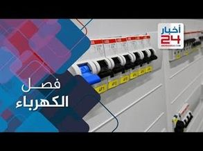 2ce849b05b247 7 أوقات وحالات يُحظر فيها فصل الكهرباء عن المستهلك لعدم السداد