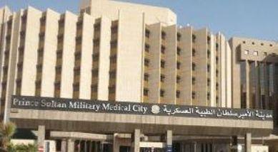 اخبار ساخنة مدينة الامير سلطان الطبية العسكرية صفحة 1