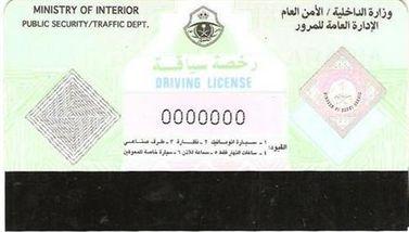 اخبار ساخنة رخصة القيادة صفحة 1
