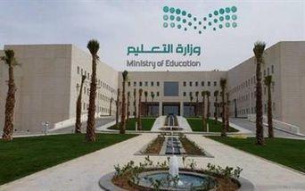 الخدمات التعليميه لوزارة التعليم