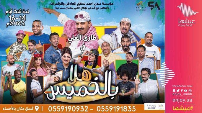 مسرحية هلا بالخميس طارق العلي