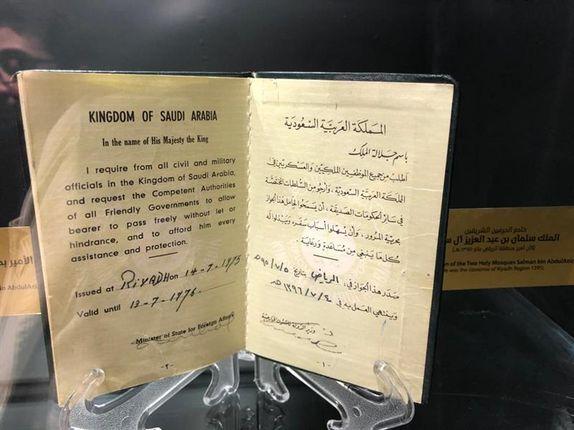 جواز الملك سلمان بن عبد العزيز صدر عام 1395هـ