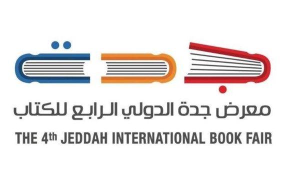 معرض جدة الدولي الرابع للكتاب