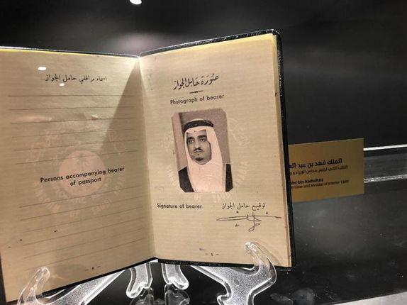 جواز الملك فهد بن عبد العزيز صدر عام 1388هـ
