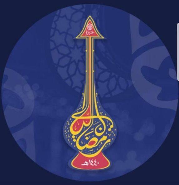 مهرجان ليالي رمضان
