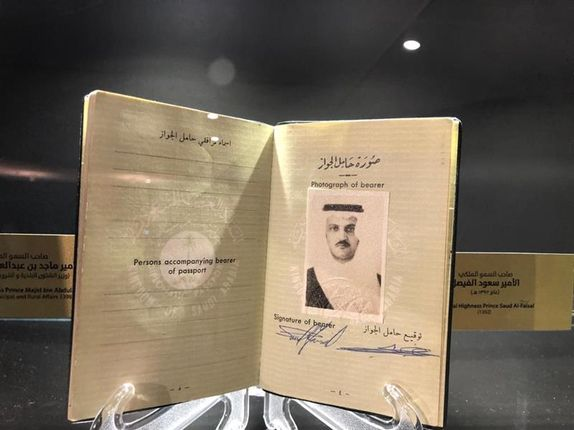 جواز الأمير سعود الفيصل صدر عام 1392هـ